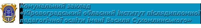 """КЗ """"КОІППО імені Василя Сухомлинського"""""""
